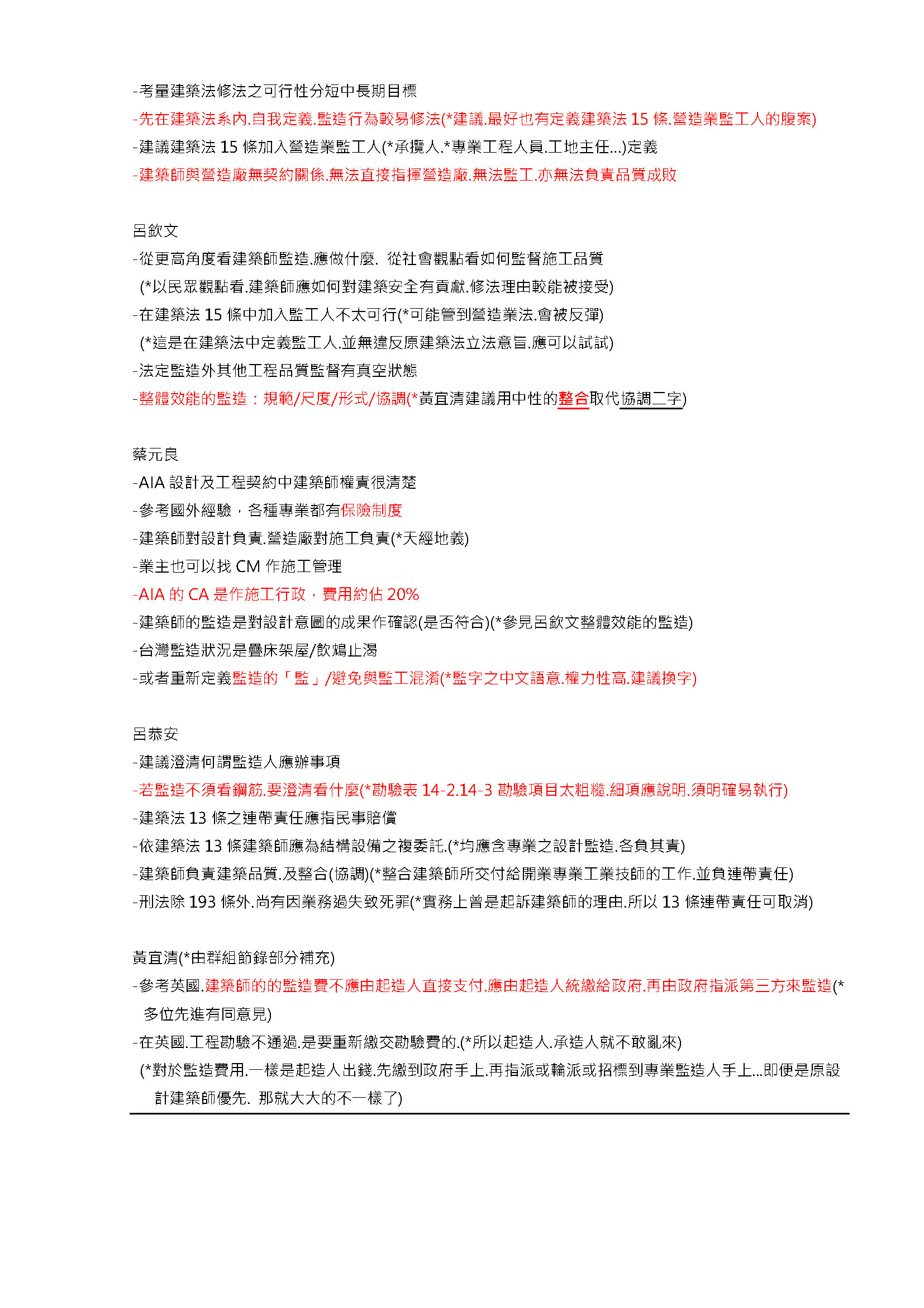 設計旗艦店 硏議建築師分工與權責 華圓mca 創新研發中心