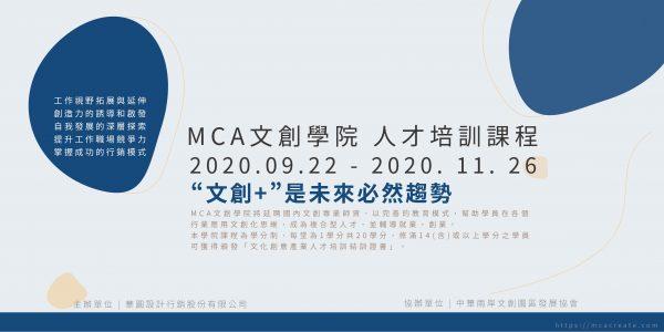 MCA文創學院